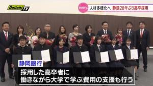 人材多様化へ 静岡銀行28年ぶりに高卒採用