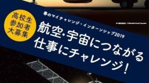 【高校生参加者募集中】春のマイチャレンジ・インターンシップ2019